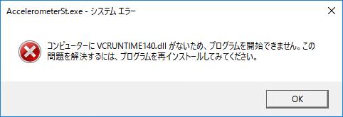 AccelerameterSt.exe システムエラー