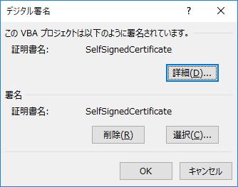 デジタル署名ダイアログ