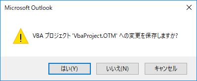VBAプロジェクト保存ダイアログ