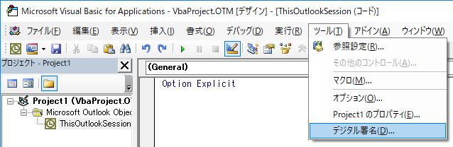 Visual Basic Editor デジタル署名