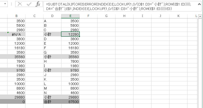 SUBTOTAL関数とLOOKUP関数で複数小計に対応